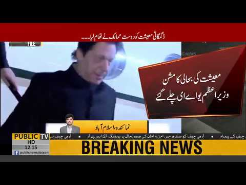 Imran khan leaves for United Arab Emirates visit | Public News