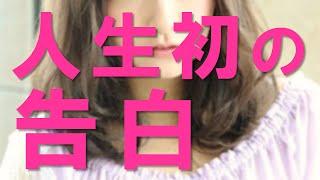 体験談 胸キュン注意報では、 毒女(独身女性)や自称 喪女(非モテ女性)...