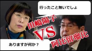 阿比留瑠比vs田嶋陽子 論破され絶句する瞬間!!! 阿比留瑠比 検索動画 16