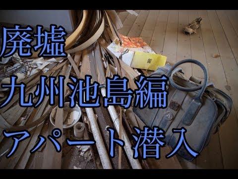 九州池島炭鉱ーアパート潜入