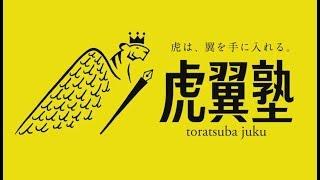 クリエイター向けの経営戦略勉強会【虎翼塾】新潟合宿2017