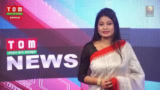 MANIPURI News 9 PM 11th Dec 2018