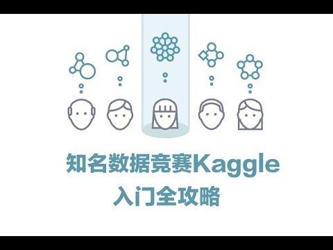 0902 数据应用学院 知名数据竞赛Kaggle入门全攻略