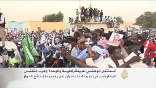 المنتدى الوطني والتكتل بموريتانيا يرفضان نتائج الحوار
