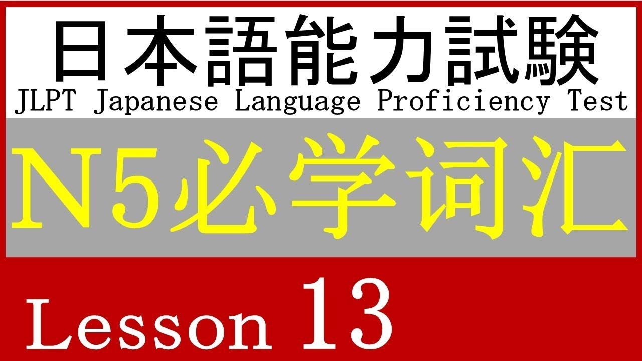 日語 N5 詞匯 Lesson 13【町】 - YouTube