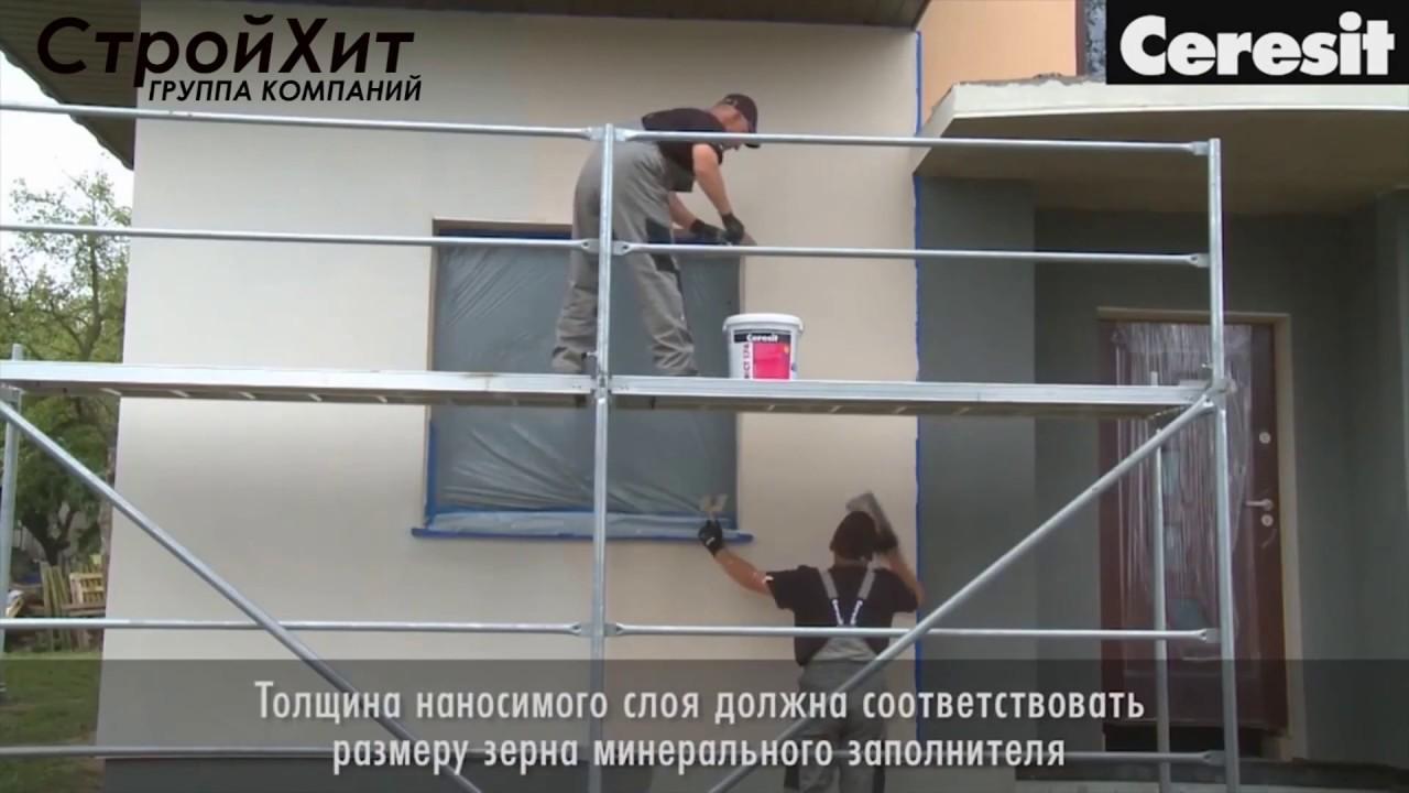 Ceresit facade CT174 - YouTube