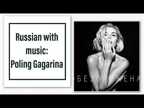 """Learn Russian with songs! Полина Гагарина - """"Обезоружена"""""""