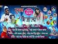 Ratna mijajya || Garhwali Dj song 2020 || Harish Rana || Pradeep Dimri |Jyoti pant| Gaharwa Music