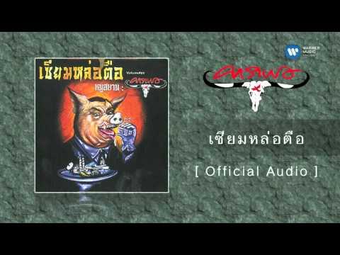 คารบาว - เซียมหล่อตือ [Official Audio]