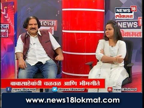 NewsRoom Charcha  With Shahir Sambhaji Bhagat and Diksha shirke