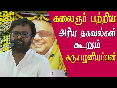 karu palaniappan speech on kalaignar karunanidhi karu palaniappan latest speech kalaignar tv pattimandram tamil news live tamil news   Well known Tamil movie director and karu palaniappan spoke at  a memorial meeting for  kalaignar karunanidhi, while speaking karu palaniappan shared may of the unknown fact  on kalaignar karunanidhi, here is the full speech of kanimozhi  karu palaniappan, karu palaniappan speech, karu palaniappan latest speech, karu palaniappan speech in neeya naana, h raja latest speech, kalaignar tv pattimandram, today pattimandram, pattimandram tamil, tamil, pattimandram 2018, tamil pattimandram 2018,pattimandram latest, pattimandram speech, pattimandram tamil, tamil  More tamil news tamil news today latest tamil news kollywood news kollywood tamil news Please Subscribe to red pix 24x7 https://goo.gl/bzRyDm  #tamilnewslive sun tv news sun news live sun news