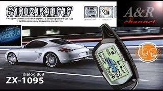 Обзор авто-сигнализации Sheriff ZX1095