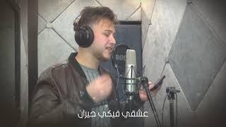 كليب    موجوع قلبي - عشقي فيكي حيران - اويلي ويلي قلبي - غناء محمد أبو زيد