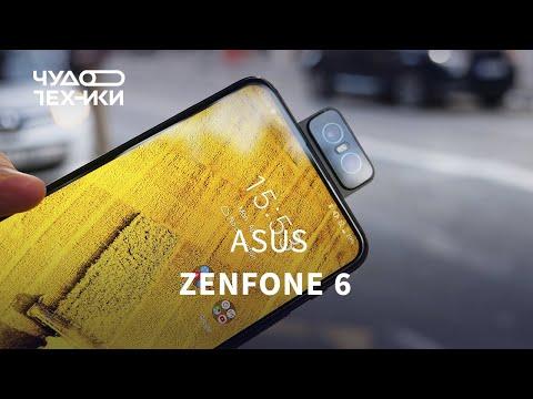 ASUS Zenfone 6 C поворотной камерой — обзор