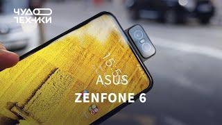 ASUS Zenfone 6 c поворотной камерой - обзор