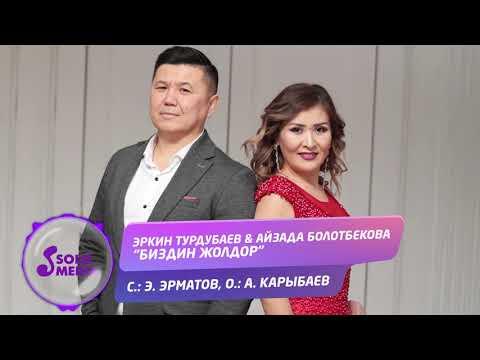 Эркин Турдубаев & Айзада Болотбекова - Биздин жолдор / Жаны ыр 2020