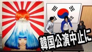 きゃりーの韓国公演が中止に ナチス酷似旗 検索動画 28