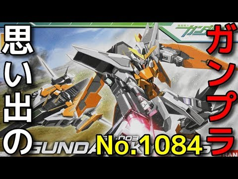 1084 HG 1/144 GN-003 ガンダムキュリオス  『機動戦士ガンダム00』