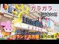 レゴランド 名古屋 園内の様子 legoland Japan レゴランドジャパン