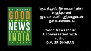 எழுத்தாளர் ஸ்ரீ .D.V. ஸ்ரீதரனுடன் ஓரு  உரையாடல். Conversation with  author, Shri. D. V. Sridharan.