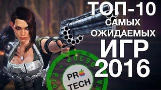 10 самых ожидаемых игр 2016 года (PC, Mac, PS 4, X-BOX)