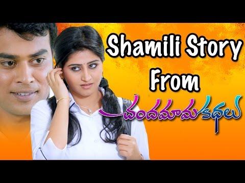 Chaitanya Krishna & Shamili's Story From Chandamama Kathalu Movie || Praveen Sattaru, Mickey J Meyer