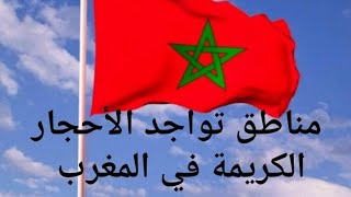 مناطق تواجد الأحجار الكريمة في المغرب 🇲🇦 ، وتصحيح الخطأ في خريطة المغرب، لأهل المغرب منا الاحترام