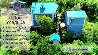 Купить дом в Лоо|Купить дом в Сочи|Солнечный центр|8 800 302 9550|