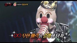 [King of masked singer] 복면가왕 - 'Hoppang prince' Identity 20170226