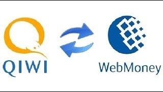 Обмен Киви на Вебмани / Как обменять QIWI на WebMoney Перевод денег #PI(, 2018-03-03T09:41:44.000Z)