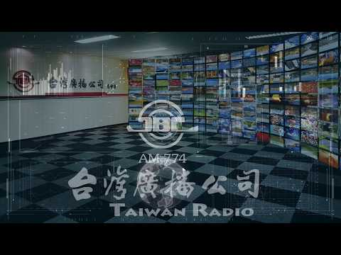 【TAIWAN RADIO LIVE ᴴᴰ線上直播】 | 🎧AM774 News Live