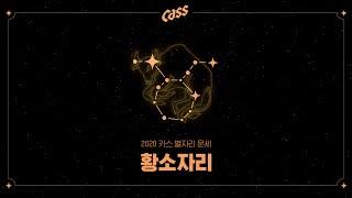 [Cass] 2020년 별자리 운세 - 황소자리 편