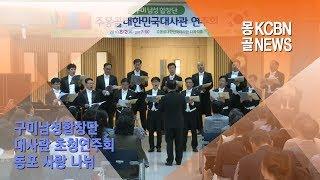 구미남성합창단 대사관 초청연주회 동포사랑나눠