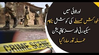 Suicide bombers killed as security forces foil terror attack in Loralai