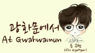 LYRICS [SUBINDO] 초 규현 (Kyuhyun)  - 광화문에서 (At Gwahwamun)