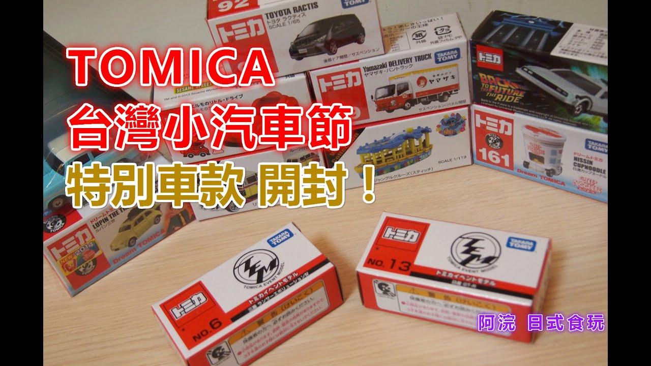 《TOMICA》#19 多美小汽車 臺灣小汽車節 特別車款 開箱! - YouTube