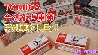 《TOMICA》#19 多美小汽車 台灣小汽車節 特別車款 開箱!