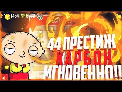 ТОП НАГИБ ЧЕМПИОНАТОВ 44 ПРЕСТИЖ КАРБОН ЧЕМПИОНАТЫ  CATS Crash Arena Turbo Stars