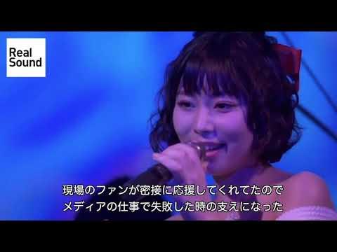 <リアルサウンド>姫乃たま密着インタビュー 個展「思い出フリーマーケット」の舞台裏に迫る
