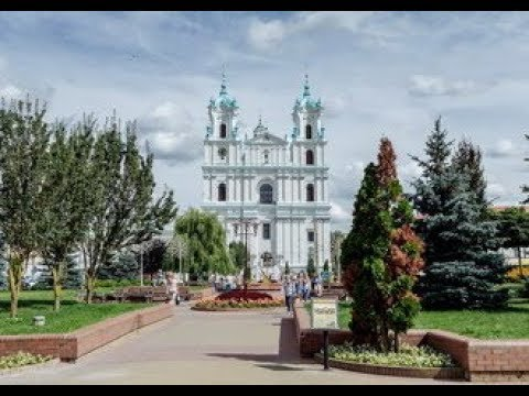 Города Беларуси. Гродно