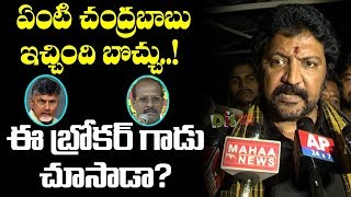 Vallabhaneni Vamsi SERIOUS On TDP Rajendra Prasad | Chandrababu Naidu | Lokesh | DistodayNews