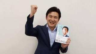 安江のぶお 本発刊のあいさつ thumbnail