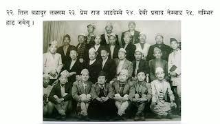 Limbuwan Pratinidhi Mandal 2013 B.S.