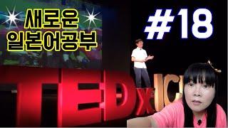 [일본어 회화] TED 테드 일본어 18차시 | 일본어…