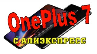 OnePlus 7 Смартфон 8/256 c алиэкспресс.Распаковка.