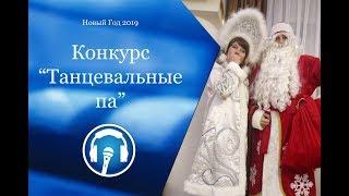 14. Новогодние конкурсы. Танцевальные па.