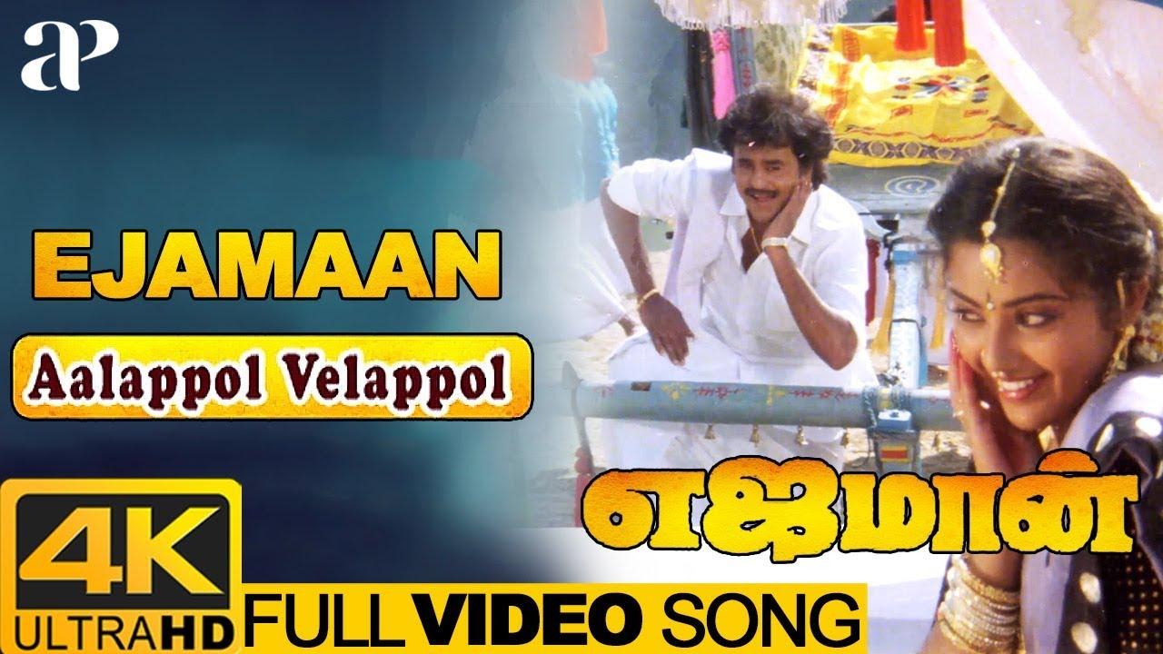 Download Aalappol Velappol Video Song 4K   Ejamaan Tamil Movie Songs   Rajinikanth   Meena   Ilayaraja
