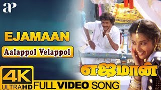 Aalappol Velappol Video Song 4K | Ejamaan Tamil Movie Songs | Rajinikanth | Meena | Ilayaraja
