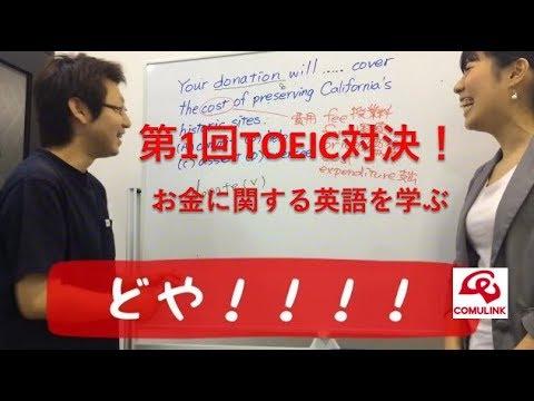 第1回TOEIC対決 お金に関する英語を学ぶ!