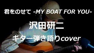 君をのせて~MY BOAT FOR YOU~ 沢田研二 ギター弾き語り